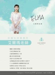 ELMA2018NEW-221x300.jpg