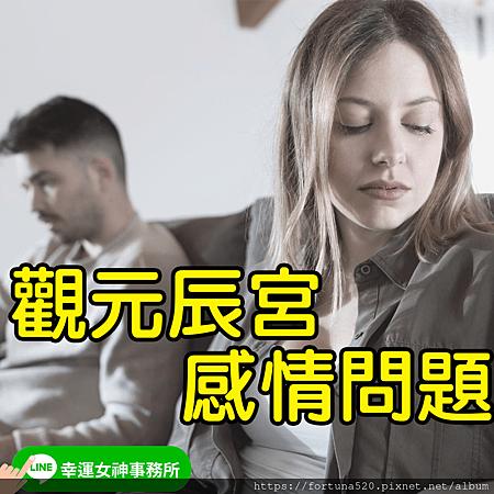元辰宮_感情問題_幸運女神事務所.png