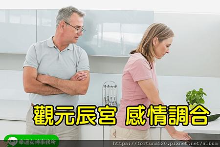 元辰宮_夫妻問題_離婚_幸運女神事務所.png