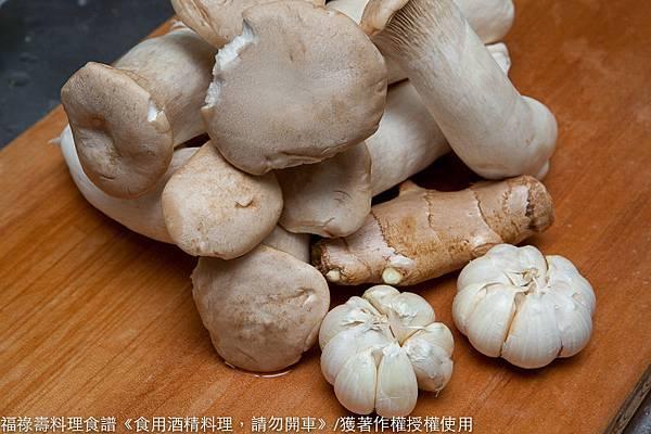 麻油蔥薑蒜熱炒杏鮑菇-1098