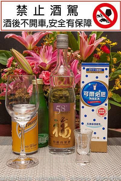 可爾必思高粱調酒-2205 copy