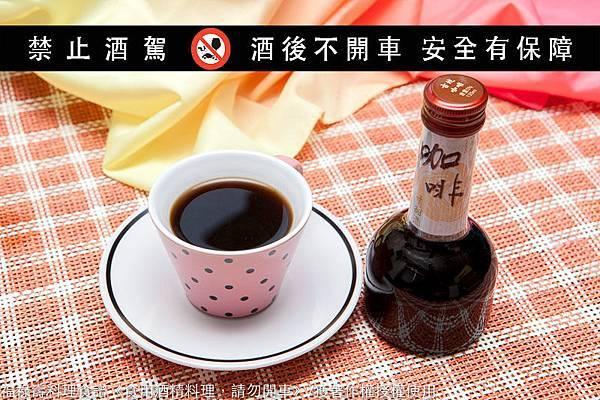 咖啡與咖啡香甜酒0150527-2281