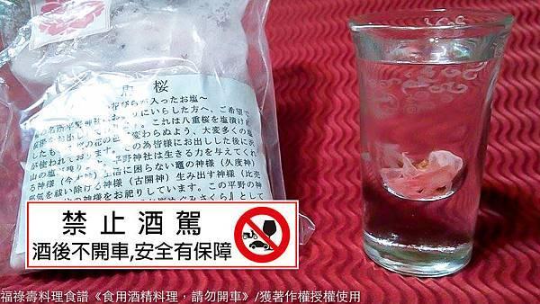 櫻花米酒01072015- copy