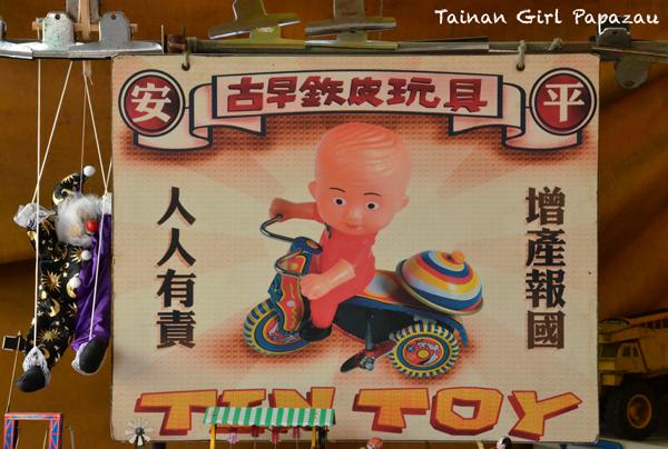 鐵皮玩具20.png