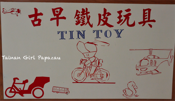 鐵皮玩具27.png