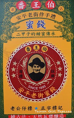 番王伯33.png