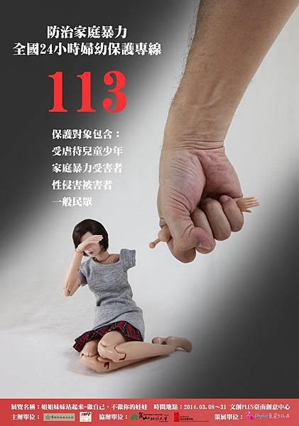 OK-02家庭暴力-1.jpg