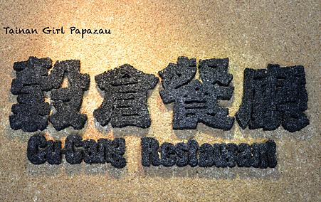 西港穀倉餐廳6.png