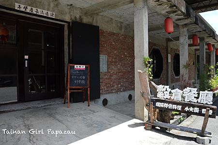 穀倉餐廳3.png