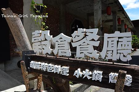 穀倉餐廳4.png