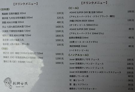 鰻丼作7.png