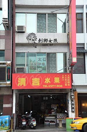 台南水果冰3.png