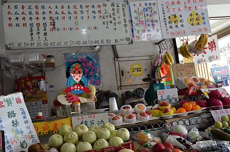 台南水果.png