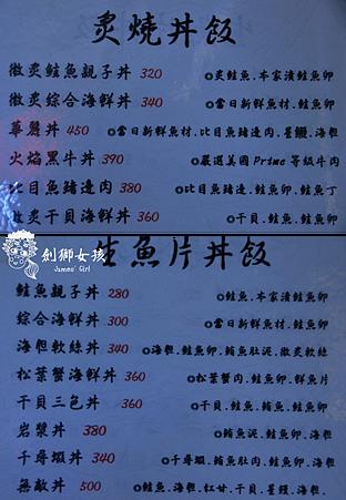 台中丼飯6.png