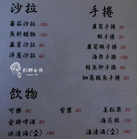台中丼飯8.png
