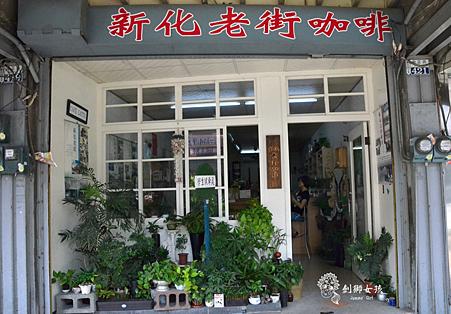 新化老街咖啡6.png