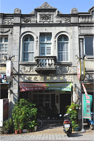 新化老街咖啡10.png