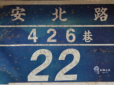 台南民宿辛村籽27.png