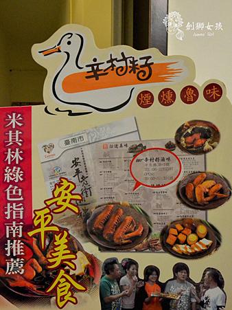 台南民宿辛村籽10.png