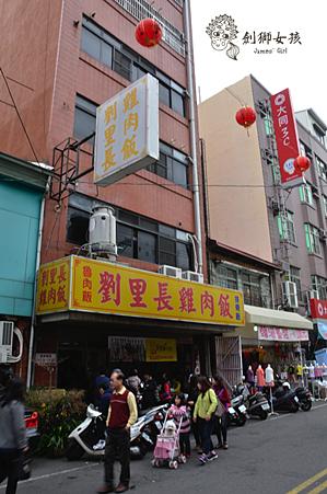 劉里長火雞肉飯2.png