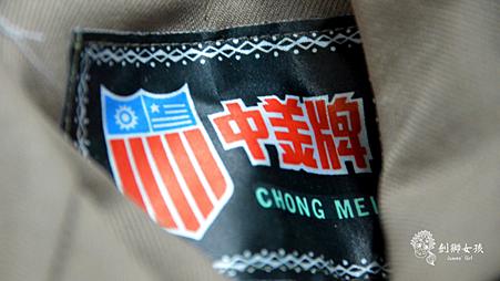 中美牌制服.png