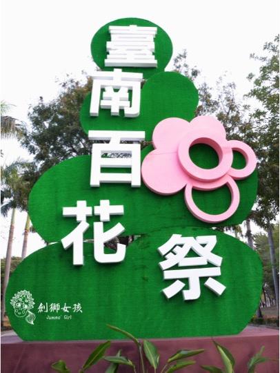 水萍塭公園台南市百花季27.jpg