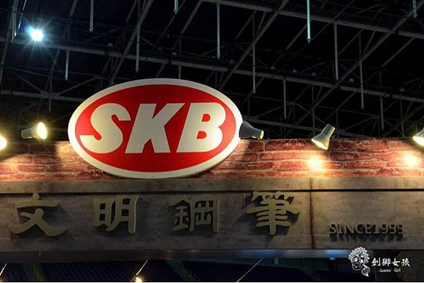 SKB gāngbǐ 2.jpg
