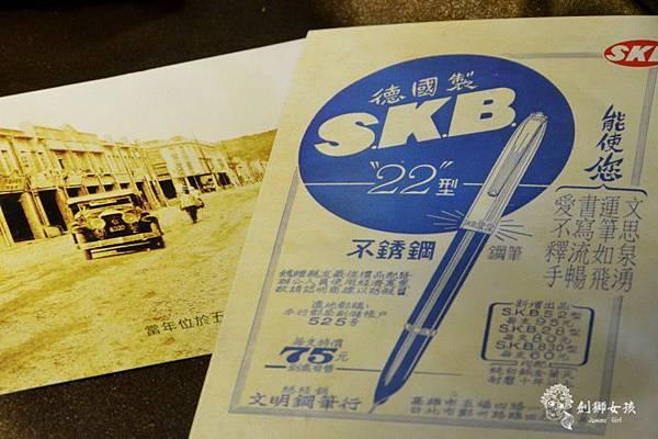 SKB gāngbǐ 21.jpg