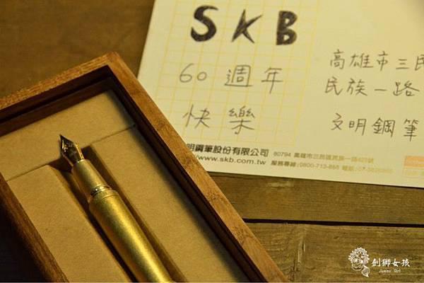 SKB gāngbǐ 43.jpg