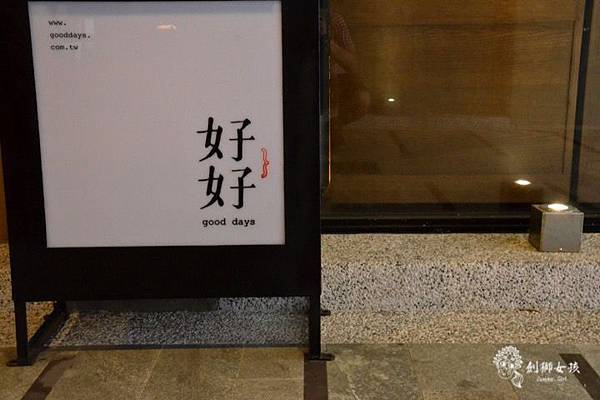 台南好好小酒館5.jpg