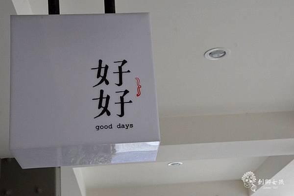 台南好好小酒館6.jpg