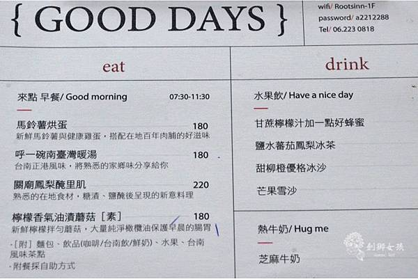 台南好好小酒館10.jpg
