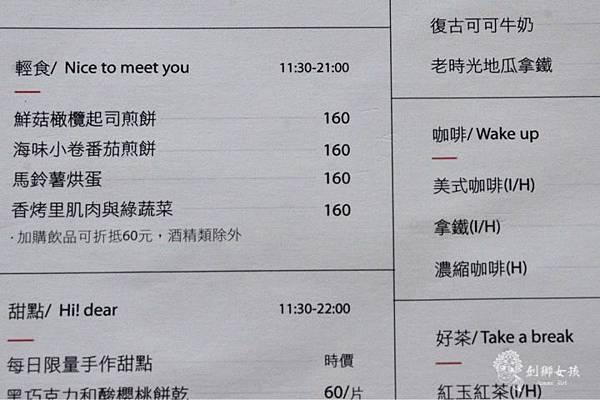 台南好好小酒館11.jpg