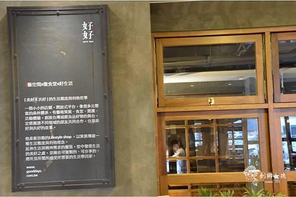 台南好好小酒館30.jpg