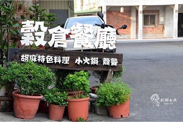 台南西港穀倉餐廳 18.jpg