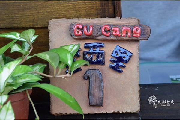 台南西港穀倉餐廳 25.jpg