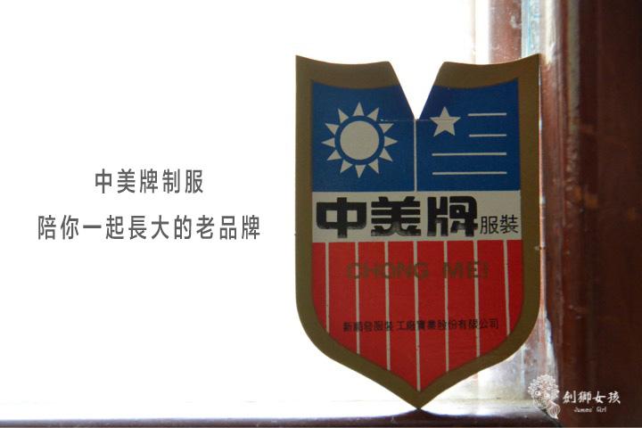 中美牌制服 chung mei uniform 拷貝.jpg