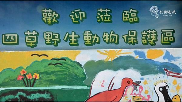 安順鹽場四草生態保護區 11.jpg