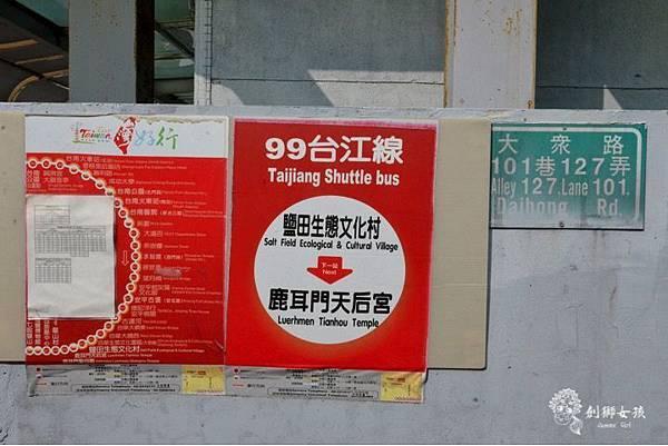 安順鹽場四草生態保護區 14.jpg