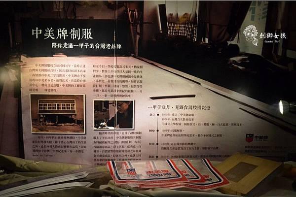 中美牌安平制服展 58.jpg