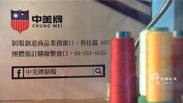中美牌安平制服展 18.jpg
