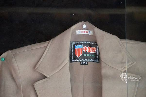 中美牌安平制服展 15.jpg