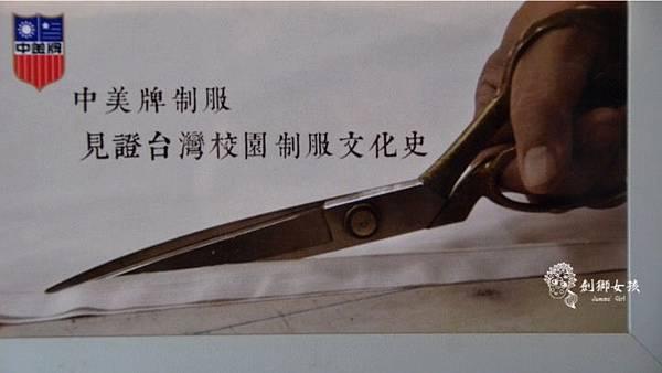 中美牌安平制服展 7.jpg