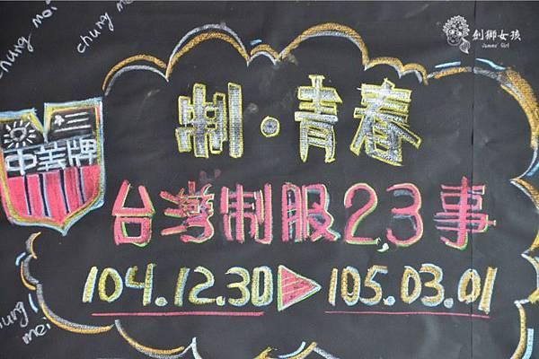 中美牌安平制服展 3.jpg