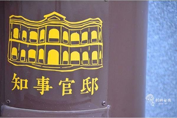 台南知事官邸6.jpg