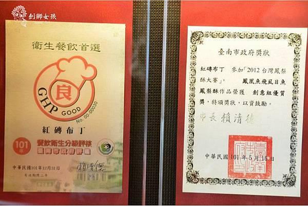 台南布丁紅磚布丁16.jpg