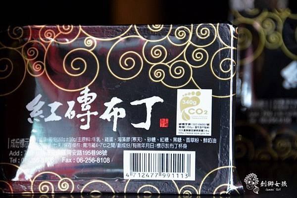 台南布丁紅磚布丁8.jpg