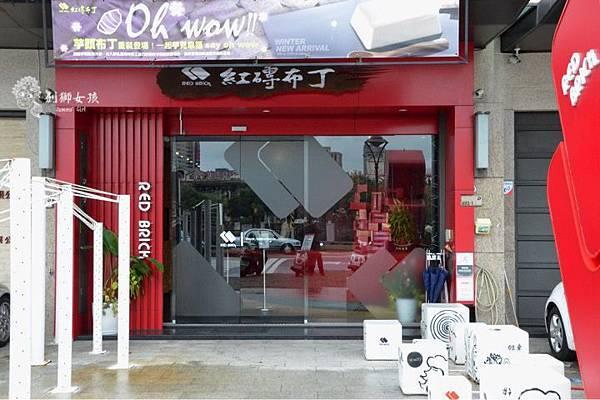 台南布丁紅磚布丁2.jpg