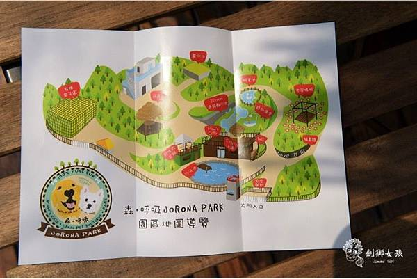 森呼吸寵物農場Jorona park74.jpg