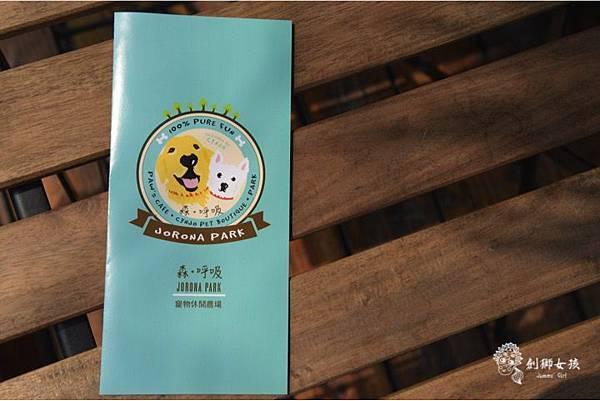 森呼吸寵物農場Jorona park73.jpg